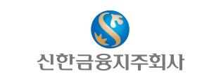 신한금융지주회사